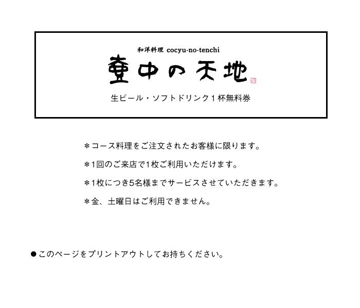生ビール or ソフトドリンク1杯無料券